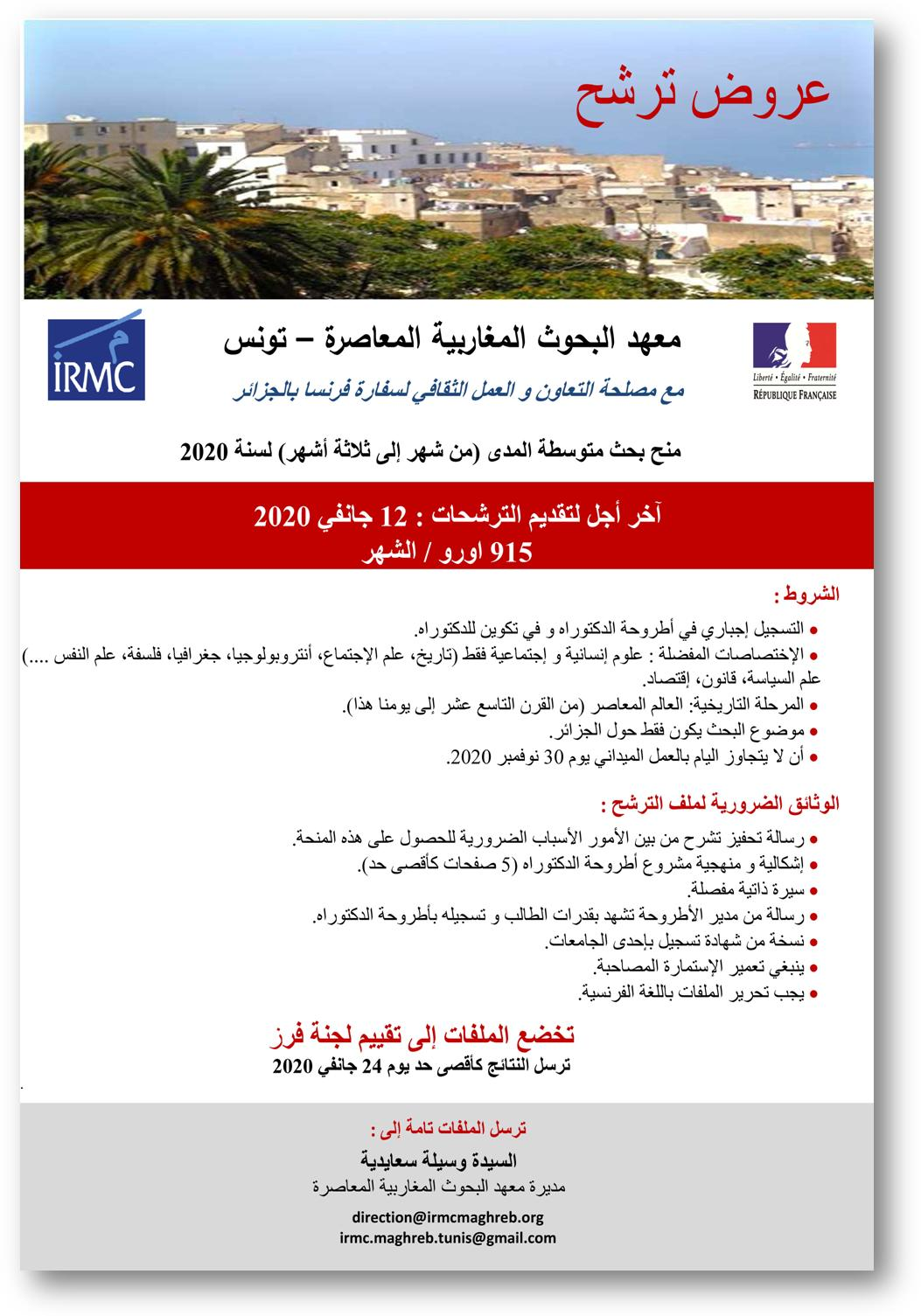 IRMC call for applications